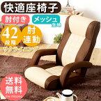 【送料無料】肘連動式42段階リクライニング座椅子