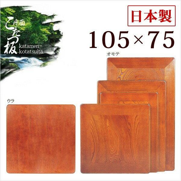日本製 片面 こたつ板 105×75 (コタツ天板 洋風 こたつ 天板 板 こたつテーブル 天板 炬燵天板 火燵天板) おしゃれ 北欧 訳あり ギフト 送料無料