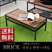【送料無料】BRICK(ブリック) ローテーブル テーブル(ローテーブル テーブル 机 リビングローテーブル センターローテーブル オイル仕上げ アイアン 天然木 木製 ヴィンテージ アンティーク) 北欧 ギフト