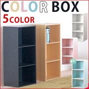 ボックス アウトレット 子供部屋 ホワイト シンプルカラーボックス