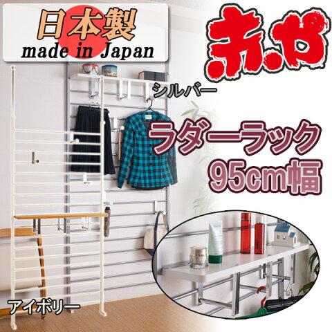 ■【日本製】ラダーラック 95cm幅 送料込み おしゃれ 北欧 ギフト 送料無料
