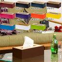 送料無料 日本製 カラー11色 ティッシュケース(SQUARE BOX) 送料込み 新生活 おしゃれ ギフト 北欧
