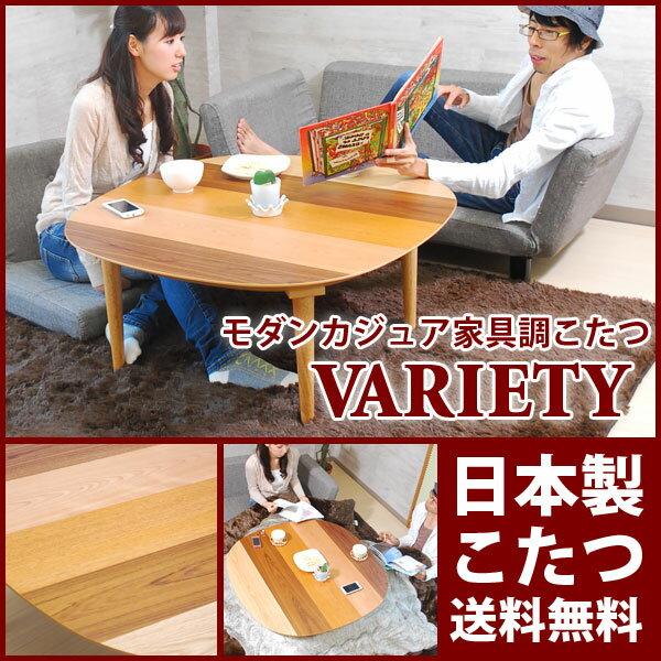 こたつ 家具調こたつ 日本製 カジュアルこたつ 90 正方形 (こたつ コタツ 炬燵 おこた 暖卓 座卓 テーブル 脱臭 暖房機器 省エネ)送料込み おしゃれ ギフト 北欧:リビングインテリアgorri(ゴリ)