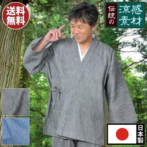 高島ちぢみ作務衣男性用〔日本製〕(グレー・ブルー・カーキ)(M-LL)