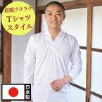 和装肌着 半襦袢 春夏 メンズ Tシャツタイプ 七分袖 下着 男性用 作務衣インナー 和装インナー 伸縮性 綿100% 日本製 敬老の日 父の日 ギフト プレゼント [Tシャツ半襦袢(七分袖)(M-LL)]