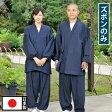 ストレッチデニム作務衣 パンツ(S-LL) 【ご要望にお応えして「ズボンのみ」でのご提供です!実用性抜群の日本製作務衣(さむえ)男性用】
