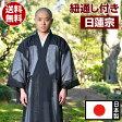 【送料無料】改良衣 黒紗 C(M-LL)【寺院や僧侶の法衣・道服として!日本製の改良衣(紐通し付き)日蓮宗】