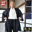 作務衣(さむえ)-大海作務衣(濃茶・黒・紺)(3L・4L・5L)【ウエスト100以上の方に最適な作務衣!機能的なオールシーズン対応作務衣(さむえ)大きいサイズ男性用】