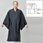 改良衣 (間衣) 黒 E(M-LL) 寺院 僧侶 法衣 道服 日本製 浄土真宗大谷派 改良服 行衣 かいりょうえ かいりょうい