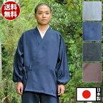 作務衣(さむえ)-小春〔男性用〕〔日本製〕(黒・紺・鼠・茶)(S-LL)【送料無料】