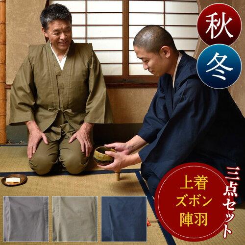 作務衣三点セット「上着・ズボン・羽織」男性用 冬用さむえ(グレー・カーキ・紺)(M-LL)