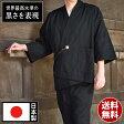 黒染めデニム作務衣(M-L)