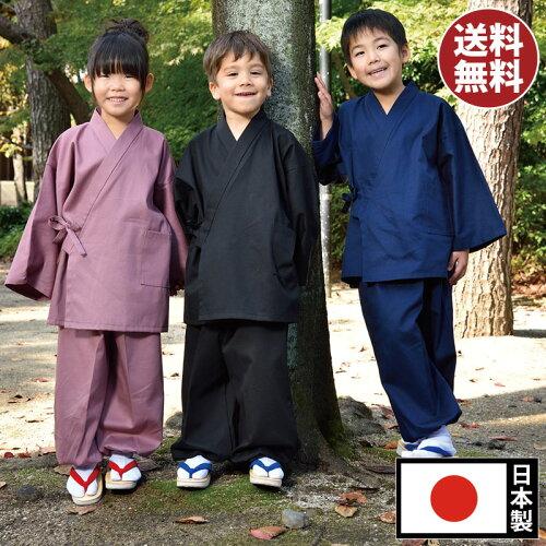 子供用 綾織作務衣(濃紺・黒・桃)(90-120cm)