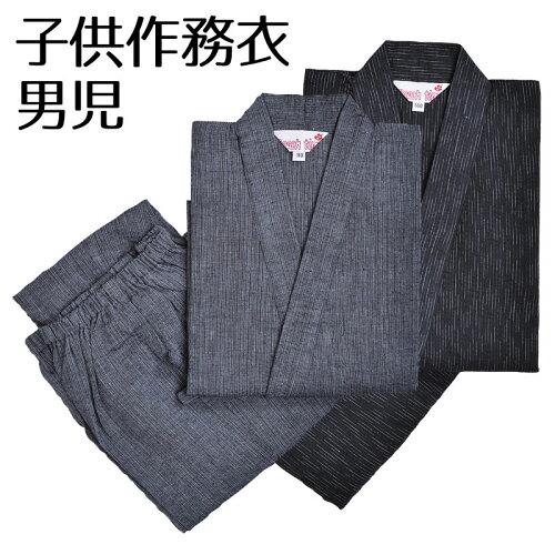 子供作務衣(さむえ) 男児(黒・灰)(110-150cm)