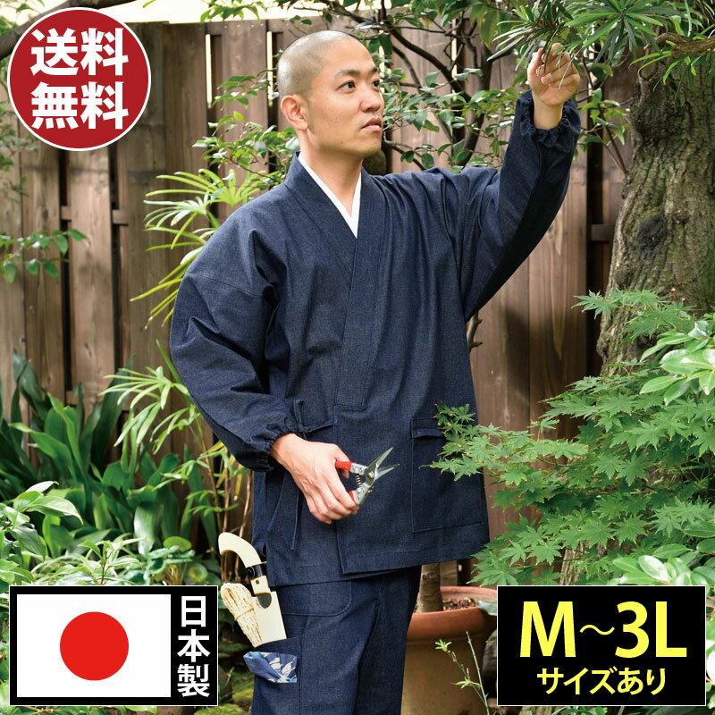 デニムカーゴ作務衣(M-3L)