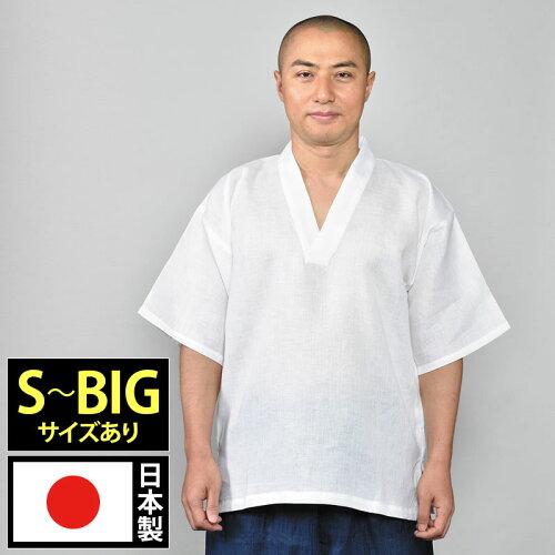 近江縮本麻肌着(S-BIG)