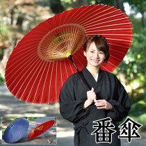羽二重番傘(朱・紫)