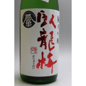臥龍梅純米吟醸生原酒誉富士1800ml【24BY】