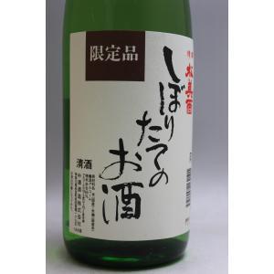 松みどり 本醸造しぼりたて生原酒1800ml[26BY][クール便]