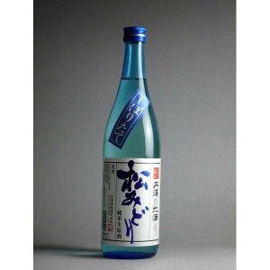 松みどりしぼりたて純米生原酒720ml[25BY][クール便]