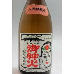 御神火8年秘蔵酒 720ml