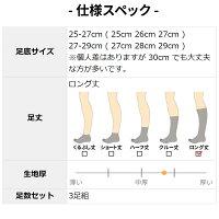 5本指ソックス足底クッション・ロング丈3足組メンズ25-27/27-29cm