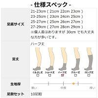 5本指ソックス足底パイル10足組[メンズ黒白ハーフ丈21-23cm/23-25cm/25-27cm/27-29cm]【Asuka(アスカ)】