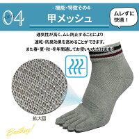 5本指足底クッションカジュアルソックスショート丈3足組