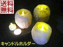 【送料無料】天然岩塩 キャンドルホルダーソルトランプ ヒマラヤ産岩塩 LEDキャンドルライト プレゼント中