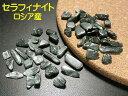 メール便対応 天使の翼 セラフィナイト Seraphinite 斜緑泥石 30g量り...
