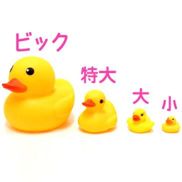 うきうきアヒル(ビック)【ご注文単位は必ず6個単位でお願いします】縁日 お祭り 夏祭り 景品 お風呂 おもちゃ