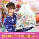 お子様ランチおもちゃ100個セット【景品】【おもちゃ】【オモチャ】【二...