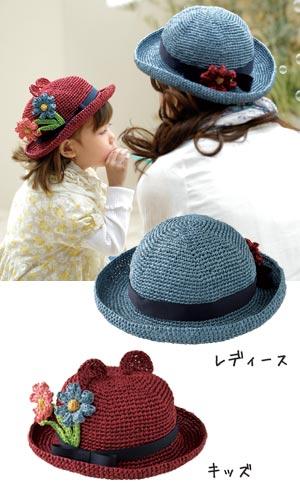 作品♪213SS-38ペアの帽子