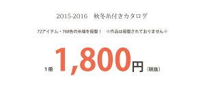 2015-2016「秋冬糸付きカタログ」〈実物の糸付き〉※作品は掲載されておりません。