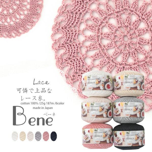 Bene(ベーネ)極細 約25g玉巻