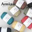 【612】Amian(アミアン)[分類外繊維(和紙)100% 並太-極太 40g玉巻(約86m) 全11色] 編み物 手編み 手芸