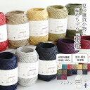 【612】Amian(アミアン)[分類外繊維(和紙)100% 並太-極太 40g玉巻(約86m) 全14色]