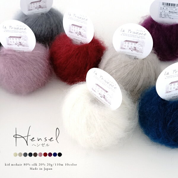 Hensel(ヘンゼル)