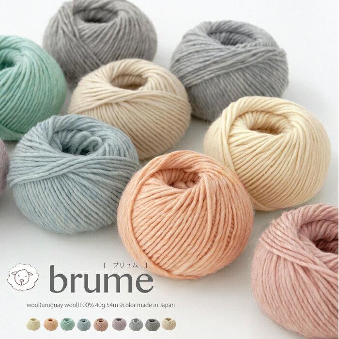 brume(ブリュム)