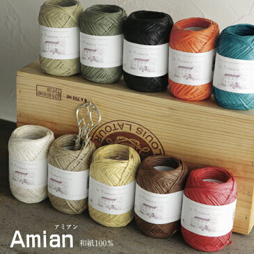 \P5倍/【612】Amian(アミアン)[和紙100% 並太-極太 40g玉巻(約86m) 全10色]プロバンスシリーズ 毛糸 編み物 手編み 手芸