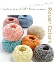 ちょっぴりレトロでロマンチック感たっぷり☆【642-2】rover -colors-(ローバー カラーズ)色...