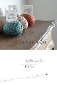 とろけるような驚きの柔らかさをふたたび…【381】Saumur Plus(ソミュール プラス)[アルパカ(...