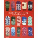 【A-465】和文様の編み込みミトン&手袋毛糸ピエロ♪ 編み物 手編み 手芸 本 日本ヴォーグ社