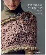 【A-456】かぎ針あみのワードロープ本/毛糸ピエロ♪編み物・手編み・手芸