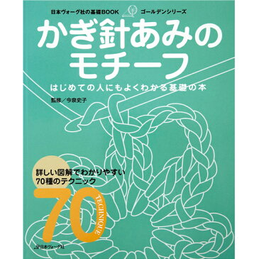 【A-454】ゴールデンシリーズかぎ針あみのモチーフ本/毛糸ピエロ♪編み物・手編み・手芸