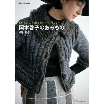 【A-457】岡本啓子のあみもの棒針あみ本/毛糸ピエロ♪編み物・手編み・手芸