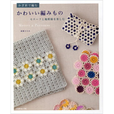【A-459】かぎ針で編むかわいい編みものモチーフと地模様を楽しむ本/毛糸ピエロ♪編み物・手編み・手芸
