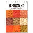 【A-104】棒針あみ模様別決定版模様編500毛糸ピエロ♪編み物/手編み/手芸