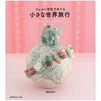 【A-366】フェルト羊毛でめぐる小さな世界旅行AB判72ページフェルト/毛糸ピエロ♪編み物/手編み/手芸