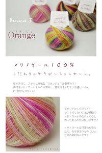 新シリーズデビュー♪毛糸ピエロ♪プロバンスシリーズ【614】Orange(オランジュ) [毛(メリ...